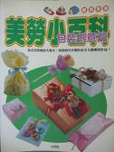 【書寶二手書T1/少年童書_YFO】美勞小百科-包裝創意篇_宇宙創意工作小組