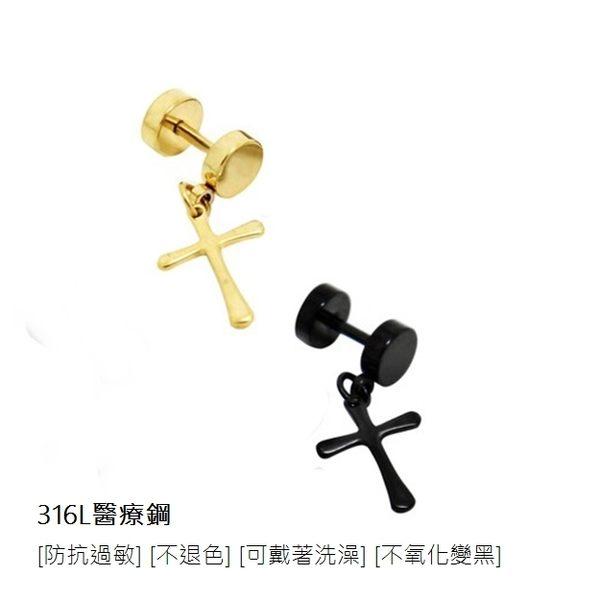 316L醫療鋼 十字架 垂墜旋轉耳環-銀、金、黑 防抗過敏 單支販售