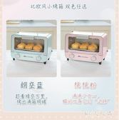 220V小熊電烤箱北歐風家用烘焙多功能全自動小型迷你9L電器官方 qf24648【MG大尺碼】