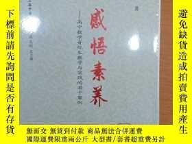 二手書博民逛書店感悟素養(32開精裝本)罕見十品Y25010 王永慶 上海教育出