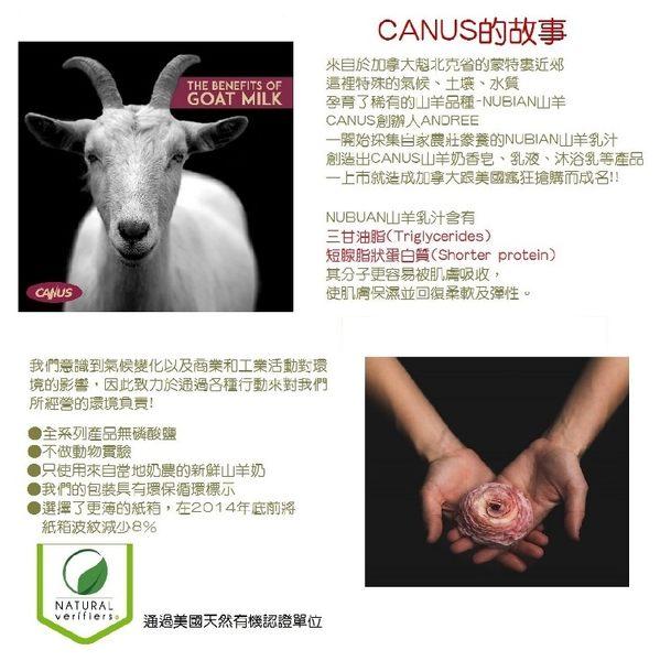 加拿大CANUS新鮮山羊奶滋潤身體乳350ml-乳油木果-2瓶組