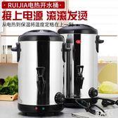 不銹鋼電熱奶茶桶商用開水桶雙層保溫桶奶茶店加熱燒水桶大容量CC2553『麗人雅苑』
