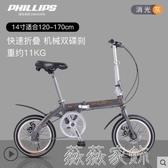自行車 兒童折疊自行車小男孩女童中大單車5-6-7-8-10歲14寸腳踏車 MKS薇薇