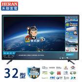 HERAN禾聯32型強化玻璃智慧聯網LED液晶顯示器HD-32XA2~含運不含拆箱定位