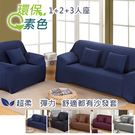 沙發套 高彈性秋冬大地色系超柔軟彈性沙發套-1+2+3人座 沙發罩 椅套 萬用 素面 大地色 組合沙發