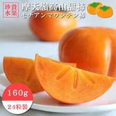 【果之蔬-全省免運】摩天嶺高山7A甜柿X24顆(每顆約160g±10%)