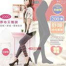 207068超柔細纖維 黑色冬季保暖厚款天鵝絨褲襪 200D漸進式壓力 貼身 緊致 三雙入 包腳 九分 任選