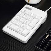 數字鍵盤星e派 標準鍵區銀行技能小鍵盤傳票練習專用數字小鍵盤有線usb 夏洛特