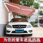 遮陽棚戶外伸縮式加厚鋁合金遮雨棚折疊帳篷陽台庭院手搖停車棚蓬 YDL