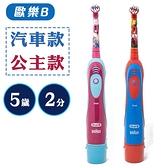 德國 歐樂B 兒童電動牙刷 Oral-B ( DB4510K ) 好娃娃 3873