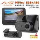 【愛車族】Mio MiVue™ 838+A50 WIFI星光級前後雙鏡GPS區間測速+32G記憶卡 三年保固 高速錄影