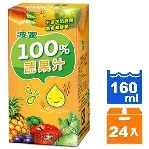 波蜜 100% 蔬果汁 160ml (24入)/箱【康鄰超市】