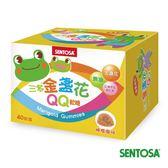 【NEW】三多金盞花QQ軟糖(40包/盒)