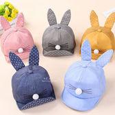 點點大兔耳透氣軟簷鴨舌帽 童帽 透氣網布 造型遮陽帽