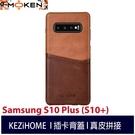 【默肯國際】KEZiHOME 插卡系列 Samsung Galaxy S10+ (6.4吋) 單底背蓋 超薄 撞色真皮手機保護殼