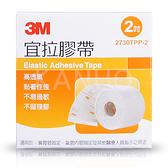 【3M】宜拉膠帶(未滅菌) - 白色2吋x1捲(5m)
