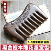 即止黑金檀木梳子防靜電檀香木梳超寬木質防脫發長發大齒梳子庫存清出(5 31 )