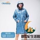 時尚暴風雨衣成人戶外旅游防水風衣外套街頭長款雨披【創世紀生活館】