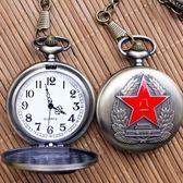 經典復古清晰大數字老人懷錶五星掛錶中老年翻蓋大錶盤男學生手錶  沸點奇跡
