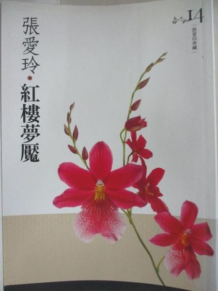 【書寶二手書T4/一般小說_B83】紅樓夢魘_張愛玲