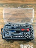 五金工具40件套筒組合套裝套筒扳手套裝汽修工具家用五金工具套筒組合工具igo 雲雨尚品