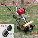 鬆土機小型除草機二沖四沖程手推式鬆土機鋤地機微耕機翻土機鋤草機LX愛麗絲