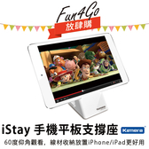 放肆購 Kamera iStay 手機平板支撐座 iPad Mini Air MediaPad ZenPad Tab 蘋果 三星 HTC SONY 華碩 固定架 固定座