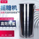 搖蜜機簡易小型加厚不銹鋼蜂蜜搖糖機甩養蜂工具 mc10276『男人範』tw