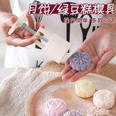 綠豆糕點月餅模具家用冰糕面食手壓式不黏做南瓜餅的磨具模子壓花 溫暖享家