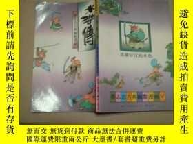二手書博民逛書店罕見水滸傳(英雄好漢的本色)Y5435 蔡志忠 三聯書店 出版1