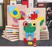 兒童拼圖玩具嬰幼兒木質立體寶寶早教益智力動腦男女孩【淘夢屋】