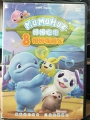 挖寶二手片-B21-正版DVD-動畫【姆姆抱抱8:姆姆探險家】-(直購價)