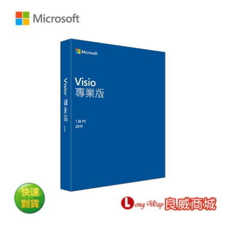 微軟 Microsoft Visio Pro 2019 專業版中文盒裝無光碟 PKC