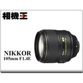 ★相機王★Nikon AF-S 105mm F1.4 E ED 平行輸入