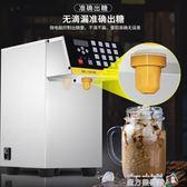 果糖機商用奶茶店全套設備16格全自動咖啡店準確果糖定量機 魔方數碼館WD