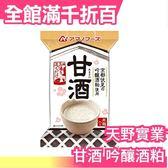 【甘酒 10袋入】日本 天野實業 即食 沖泡 京都伏見 吟釀酒粕使用 香醇回味 米麴【小福部屋】