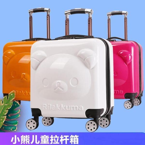 多顏色20寸小熊登機箱兒童拉桿箱旅行行李箱子靜音萬向輪RM 免運快速出貨