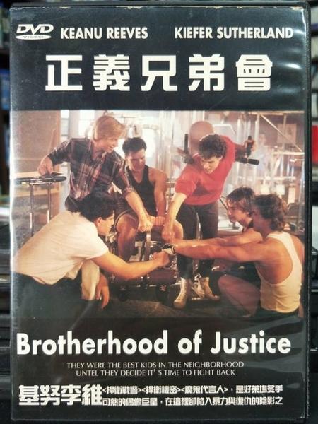 挖寶二手片-P85-017-正版DVD-電影【正義兄弟會】-基努李維
