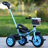 兒童三輪車 1--3童車自行車腳踏車寶寶手推車車嬰幼兒推車小孩車【快速出貨八折下殺】