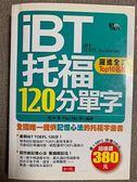 (二手書)iBT托福120分單字