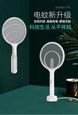 滅蚊拍電蚊拍充電式家用強力物理驅蚊神器鋰電池室內一掃光蒼蠅拍 陽光好物