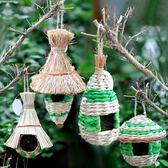 草窩 小鳥窩草編鸚鵡窩保暖鳥巢草窩仿真鳥籠配件用品虎皮鸚鵡戶外裝飾 新品特賣