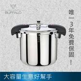 【牛頭牌】Function雅適商用快鍋15L