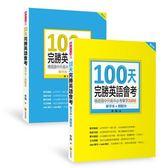 (二手書)100天完勝英語會考:精選國中升高中必考單字2000(單字本+測驗本)
