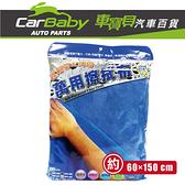 【車寶貝推薦】萬用擦拭布-大藍 ABT457