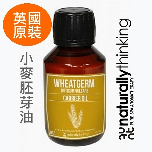 NT 小麥胚芽油 100ml。Wheatgerm。英國原裝 Naturally Thinking