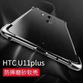HTC U11手機殼U11plus防摔u11 eye軟殼HTCU11 保護套男女款 創想數位