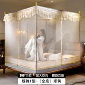 蚊帳三開門拉鏈方頂1.2M床蒙古包新款單雙人家用 JD4524【3C環球數位館】-TW