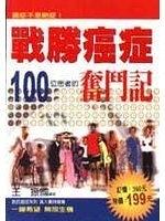 二手書博民逛書店《The Cancer Terminator: Live Stories of 100 Cancer Sufferers (Chinese)》 R2Y ISBN:9625420169