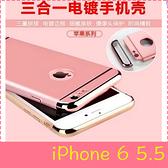 【萌萌噠】iPhone 6/6S Plus (5.5吋)  輕薄款 三件套保護殼 上下電鍍邊框+霧面磨砂硬殼組合款 手機殼